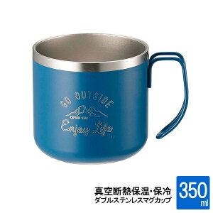 真空断熱マグ JCV-270-BL [ブルー]