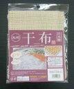 【送料無料メール便専用】 日本製 干し布 45×45cm