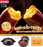 【送料無料】高木金属 ホーロー焼き芋器 24cm 焼き石付 焼いも HA-IY24N(ランキング1位★HA-IY24の後継品)