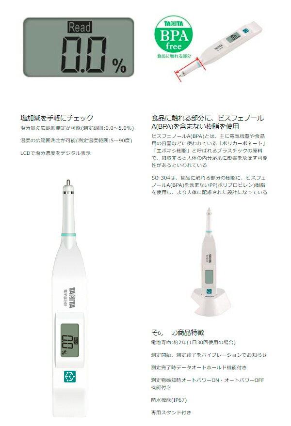 TANITA(タニタ)『高精度デジタル塩分計(SO-304)』