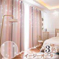 二重カーテン姫系星透かし彫りグラデーションダブル一体型ピンクグレー穴子供部屋かわいいおしゃれイエロー黄色ストライプパープルエレガントお得サイズ寝室北欧キッズオーダー非遮光リビング高級感