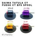 K's Factory ダイワ タトゥーラシリーズ タトゥー