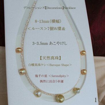 【天然真珠】白蝶真珠ケシ8-13mm(横幅)×7コW環<Baroque Shape>&あこやケシ3-3.5mm(横幅)<Natural White>