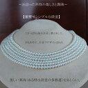 ●池蝶真珠 4-5mm (横幅)<ホワイト>六連 丁度の段差金具込み全長38cm〜<Semi Round Shape><Excellent Special>Necklace