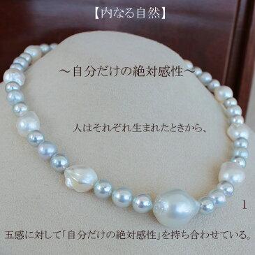 ●白蝶真珠<Baroque Shape>10-16mm×9コ/アコヤ真珠越し物<生玉>ブルーピンク 7.5-8.5mm×34コ<Only Shop Original Proportion><Natural>Necklace 38〜45cm