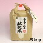皇室献上献穀米5kg (愛知県産ミネアサヒ) 日本製 国産 米庄