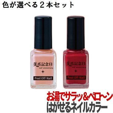 美爪記念日はがせるネイルカラー2本セット ローズ ピンク グリム