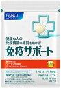 ファンケル(FANCL)新発売! 免疫サポート チュアブルタイプ免疫サポート チュアブルタイプ 約3