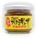 類似品にご注意ください 送料無料 元祖 ご飯にかけるギョーザ 4個セット  餃子 ギョウザ...