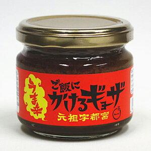 お試しセット ご飯にかけるギョーザスタンダード・うま辛 2個セット 餃子 ギョウザ 類似品...