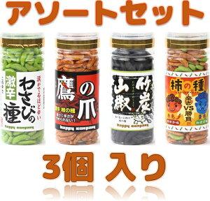 柿の種 激辛 わさびの種 米菓 110g 3個アソートセット おつまみ お菓子