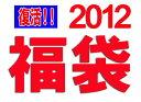 ◆12月22日頃から順次発送◆【送料無料】【smtb-kd】◆待望の復活!!◆2012 アメカジ福袋