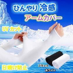 ひんやり冷感アームカバー日焼け防止UVカット