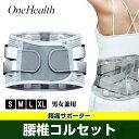 OneHealth 腰椎コルセット 腰痛ベルト コルセット 腰痛 椎間板ヘルニア ぎっくり腰 腰痛サポーター 男女兼用
