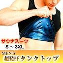 OneHealth メンズ サウナスーツ タンクトップ 発汗 加圧インナー ダイエット トレーニングウェアの商品画像