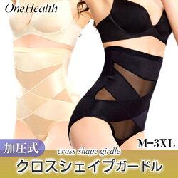 OneHealth加圧式クロスシェイプガードルM〜3XL