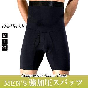 OneHealth メンズ 加圧スパッツ マッスルパンツ 加圧パンツ 着圧 加圧インナー コンプレッションウエア ダイエット ワンヘルス