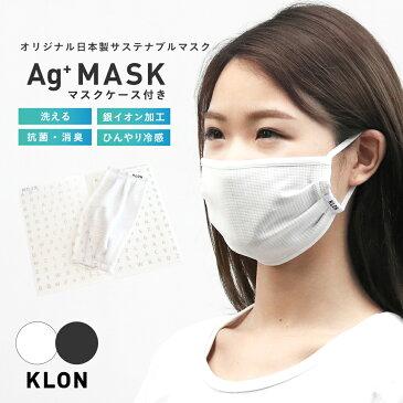 KLON Ag+ MASK WHITE , マスクケース付き マスク 銀イオン 洗って使える 花粉 涼しい コロナ対策 日本製 高性能 飛沫防止 消臭 抗菌 グッズ ホワイト おしゃれ ブランド かわいい 大人 母の日