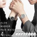 【ポイント10倍】ペア価格 KLON MIRROR WATCH 38mm -VARIATION- , クローン メンズ レディース ペア 腕時計 ミラー モノトーン デザイナーズ ペアウォッチ ペアコーデ ビジネス お揃い カップル 記念日 プレゼント 大人 ギフト・・・