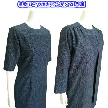 【型紙単品】着物リメイクはおりアンサンブル(はおりコートと半袖ワンピース)型紙(5号・7号・9号・11号・13号・15号・17号・19号・21号・23号)