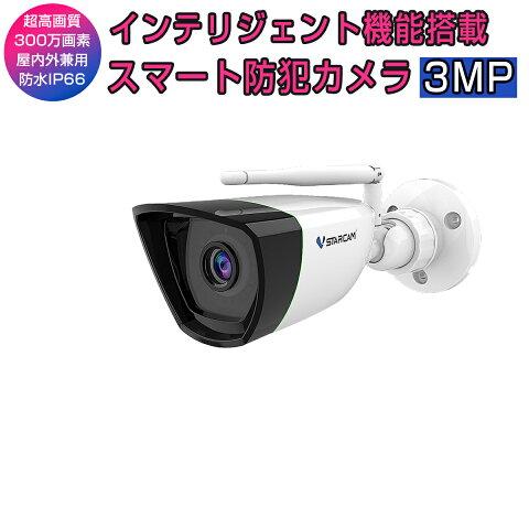 防犯カメラ ワイヤレス C55S VStarcam 2K 1296p 300万画素 ONVIF対応 wifi 無線 MicroSDカード録画 録音 屋内外兼用 超高画質 超高精細 遠隔監視 動体検知 人体検出 オフィス 店舗 赤ちゃん 子供 ペット IP カメラ 6ヶ月保証