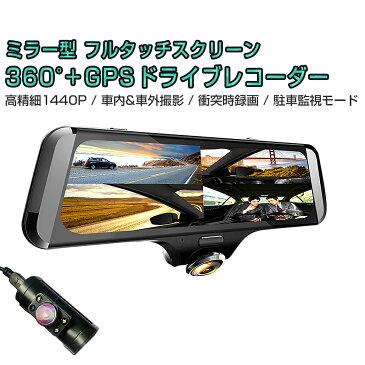 MITSUBISHI グランディス 2020年 360度ドライブレコーダー 前後カメラ ミラー型 GPS搭載 SDカード64GB同梱 あおり運転対策 2K 高精細1440P 400万画素 10インチ タッチパネル 140度 広角 バックカメラ 常時録画 衝撃録画 3ヶ月保証