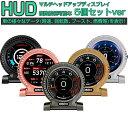 SDL ヘッドアップディスプレイ HUD F10 5個セット 黒 灰 ゴー...