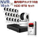 NVR ネットワークビデオレコーダー 16ch HDD6TB内蔵 C46S 2K 1080p 200万画素カメラ 16台セット IP ONVIF形式 スマホ対応 遠隔監視 FHD 動体検知 同時出力 録音対応 H.265+ IPカメラレコーダー監視システム PSE認証 6ヶ月保証