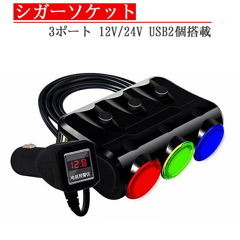 スマホ・タブレット・携帯電話用品, カーチャージャー・充電器 120W 3 USB USB USB 2 DC5V 1 12V24V 1 KM