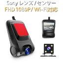 ドライブレコーダー バックカメラ あおり運転対策 2k 1080P 2...