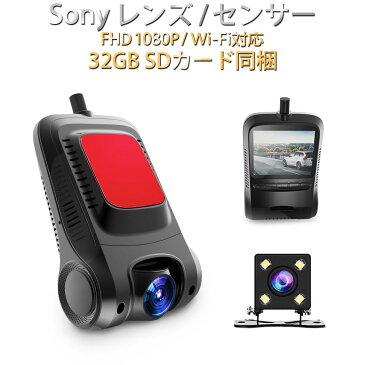 FORD KA ドライブレコーダー バックカメラセット MicroSDカード32GB同梱2020年モデル あおり運転対策 200万画素 1080P ミラー隠しタイプ 無線Wi-Fi Gセンサー 6ヶ月保証 K&M