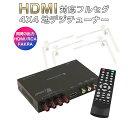 高画質フルHD 地デジチューナー FAKRAコネクター フルセグチューナー HDMI 4×4 4チューナー 4アンテナ ワンセグ 自動切換 150km/hまで受信 3画面出力 古い車載TVやカーナビにも使える 12V/24V対応 フィルムアンテナ付き miniB-CASカード付き 宅配便送料無料 1年保証 K&Mの商品画像