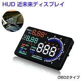 SDL ヘッドアップディスプレイ HUD A8 OBD2 5.5インチ 大画面 カラフル 日本語説明書 車載スピードメーター ハイブリッド車対応 フロントガラス 速度 回転数 燃費 警告機能 6ヶ月保証