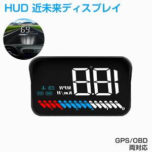 ヘッドアップディスプレイ HUD M7 OBD2/GPS速度計 車 大画面 カラフル 日本語説明書 車載スピードメーター ハイブリッド車対応 フロントガラス 回転数 水温 警告機能 6ヶ月保証