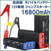 ジャンプ スターター モバイル バッテリー パソコン