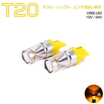 NISSAN フェアレディZ(マイナー後) H17.8〜H20.11 Z33 - ウインカー フロント [T20ピンチ部違い] 発光色 アンバー 2個入り CREE LED T20 ネコポス便送料無料 6ヶ月保証 K&M