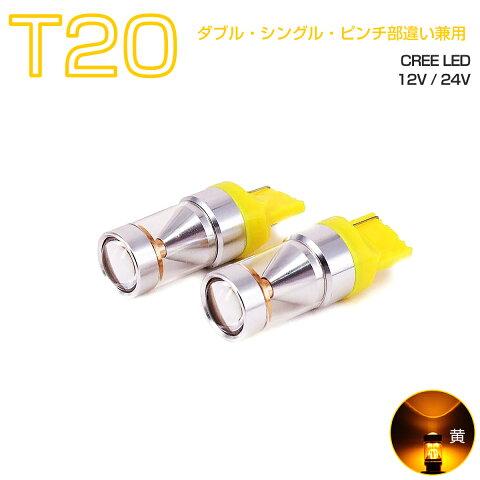 HONDA ゼスト H18.2〜# JE1・2 ゼストSports含 ウインカーフロント[T20]黄色 LED T20 アンバー 30W CREE 2個入り 12V 24V SDM便送料無料 1年保証 K&M