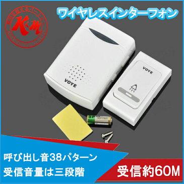 ワイヤレスインターフォン VOYE V006B 送信機受信機1台 60メートル受信可 ワイヤレス チャイム インターホン ドアフォン ドアベル ドアホン 38メロディー 呼び鈴 ネコポス便送料無料 1ヶ月保証 K&M