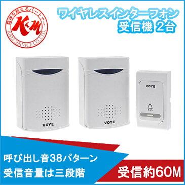 ワイヤレスインターフォン VOYE V006B 送信機1台受信機2台 60メートル受信可 ワイヤレス チャイム インターホン ドアフォン ドアベル ドアホン 38メロディー 呼び鈴 ネコポス便送料無料 1ヶ月保証 K&M