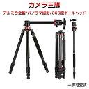 SDL ZOMEI M8 カメラ三脚 プロ 360度ボールヘッド 高品質アルミ合金 一眼 192cm ...