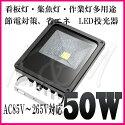 多用途LED投光器LED投光機
