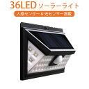 LED ソーラーライト 36LED 屋外 センサーライト ラ...