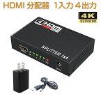 HDMI分配器 1入力4出力 HDMI スプリッター 4K 2K FHD対応 自動切り替え 3D映像対応 電源アダプター TV PC Xbox PS4 任天堂スイッチ Fire TV Stick AppleTV プロジェクター等に対応 ネコポス便送料無料 1ヶ月保証 K&M