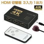 HDMI切替器 3入力1出力 HDMI セレクター 4K 2K FHD対応 自動切り替え 3D映像対応 USB給電ケーブル リモコン付き TV PC Xbox PS4 任天堂スイッチ Fire TV Stick Apple TV プロジェクター等に対応 メール便送料無料 1ヶ月保証 K&M