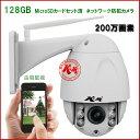 防犯カメラ Vstarcam C34S SDカード128GB...
