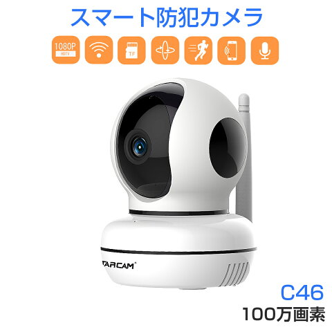 防犯カメラ ワイヤレス C46 100万画素 ONVIF対応 VStarcam 無線 WIFI MicroSDカード録画 クラウド保存 電源繋ぐだけ 屋内用 監視 ネットワーク ペット ベビーモニター IP WEB カメラ PSE 技適 在庫処分1ヶ月保証