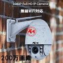 SDL 防犯カメラ Vstarcam C34S 4倍ズーム機...