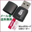 USBカードリーダー MicroSD 128GBまで USB2.0 超...