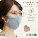 オーガニックコットン マスク 洗える メガネが曇らない 布マスク 1枚 メガネ 曇らない くもりにくい メガネ...