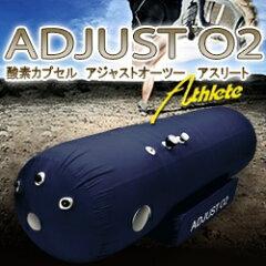 【人気商品】酸素カプセルの決定版!ADJUSTO2−アジャストO2−酸素カプセル/1.35気圧対応で安心...